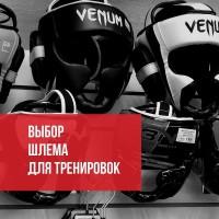 Советы по выбору боксерского шлема