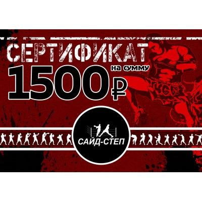 Подарочный сертификат 1500 | Сайд-Степ