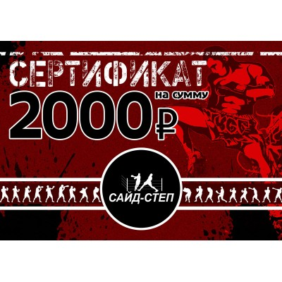 Подарочный сертификат 2000 | Сайд-Степ