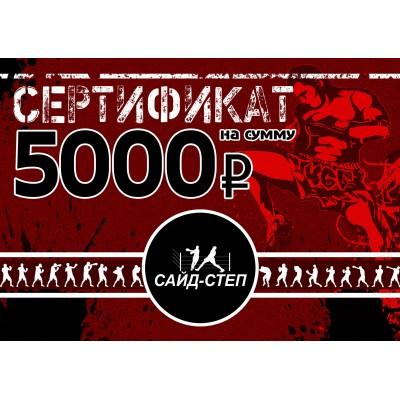 Подарочный сертификат 5000 | Сайд-Степ