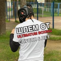 6-ти летний шлем от Ультиматум Боксинг